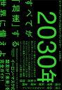 2030年 すべてが「加速」する世界に備えよ / 原タイトル:THE FUTURE IS FASTER THAN YOU THINK[本/雑誌] / ピーター・…