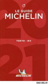 [書籍のメール便同梱は2冊まで]/ミシュランガイド東京 2021[本/雑誌] / 日本ミシュランタイヤ