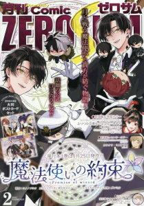 コミックZERO-SUM[本/雑誌] 2021年2月号 【表紙&付録】 『魔法使いの約束』ポストカードセット (雑誌) / 講談社・一迅社