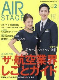 [書籍のゆうメール同梱は2冊まで]/AirStage(エアステージ)[本/雑誌] 2021年2月号 (雑誌) / イカロス出版