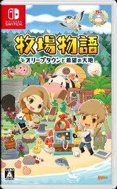 牧場物語 オリーブタウンと希望の大地[Nintendo Switch] / ゲーム