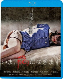 いま、殺りにゆきます[Blu-ray] [廉価版] / 邦画