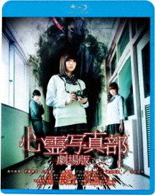 心霊写真部[Blu-ray] 劇場版 [廉価版] / 邦画