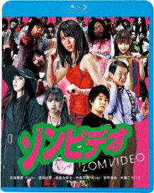 ゾンビデオ[Blu-ray] [廉価版] / 邦画