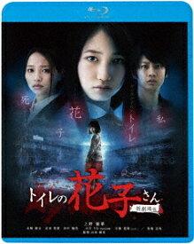 トイレの花子さん[Blu-ray] 新劇場版 [廉価版] / 邦画