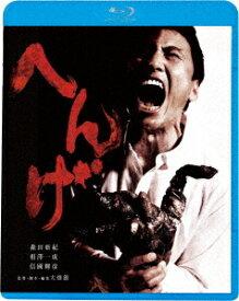 へんげ[Blu-ray] [廉価版] / 邦画