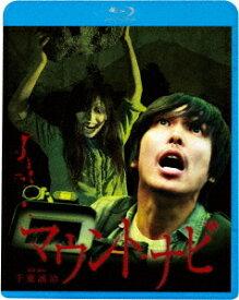 マウント・ナビ[Blu-ray] [廉価版] / 邦画