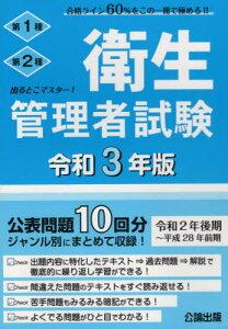 令3 衛生管理者試験[本/雑誌] (出るとこマスター!) / 公論出版
