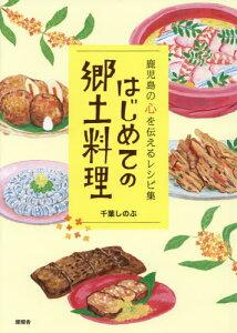 [書籍のゆうメール同梱は2冊まで]/はじめての郷土料理[本/雑誌] / 千葉しのぶ/著