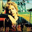 オレンジハート[CD] / 向井成一郎