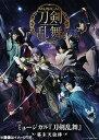 ミュージカル『刀剣乱舞』 〜幕末天狼傳〜[Blu-ray] / ミュージカル『刀剣乱舞』