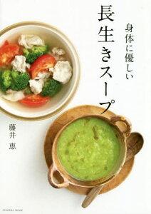 [書籍のゆうメール同梱は2冊まで]/体に優しい長生きスープ[本/雑誌] (FUSOSHA) / 扶桑社
