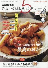 [書籍のゆうメール同梱は2冊まで]/NHK きょうの料理ビギナーズ[本/雑誌] 2021年2月号 (雑誌) / NHK出版