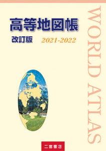 [書籍のメール便同梱は2冊まで]/高等地図帳 2021-2022[本/雑誌] / 二宮書店編集部/著