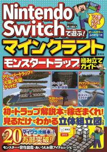 [書籍のメール便同梱は2冊まで]/Nintendo Switchで遊ぶ!マインクラフトモンスタートラップ組み立てガイド[本/雑誌] / マイクラ職人組合/著