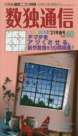 """[書籍のメール便同梱は2冊まで]/数独通信 Vol.40(""""21年春号)[本/雑誌] / ニコリ"""