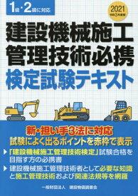 建設機械施工管理技術必携 検定試験テキスト[本/雑誌] 令和3年度版 (1級・2級に対応) / 建設物価調査会