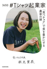 [書籍のメール便同梱は2冊まで]/365日#Tシャツ起業家 「食べチョク」で食を豊かにする農家の娘[本/雑誌] / 秋元里奈/著