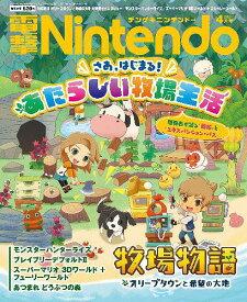 [書籍のゆうメール同梱は2冊まで]/電撃Nintendo[本/雑誌] 2021年4月号 【表紙&特集】 Switch『牧場物語 オリーブタウンと希望の大地』 (雑誌) / KADOKAWA