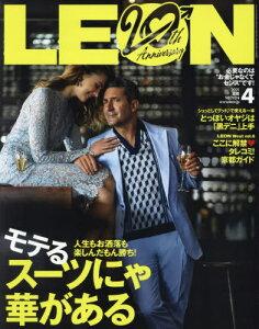 [書籍とのゆうメール同梱不可]/LEON(レオン)[本/雑誌] 2021年4月号 【特集】 モテるスーツにゃ華がある (雑誌) / 主婦と生活社