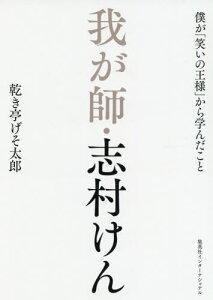[書籍のメール便同梱は2冊まで]/我が師・志村けん 僕が「笑いの王様」から学んだこと[本/雑誌] / 乾き亭げそ太郎/著