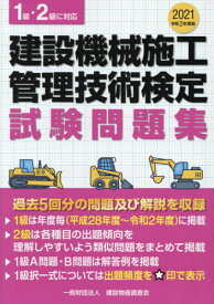 建設機械施工管理技術検定試験問題集[本/雑誌] 令和3年度版 / 建設物価調査会