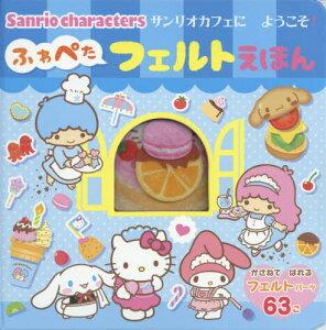 [書籍とのメール便同梱不可]/Sanrio characters サンリオカフェにようこそ! ふわぺたフェルトえほん[本/雑誌] (サンリオキャラクターズ) / ウィズコーポレ