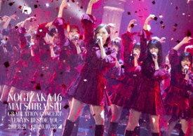 NOGIZAKA46 Mai Shiraishi Graduation Concert 〜Always beside you〜[DVD] [通常版] / 乃木坂46