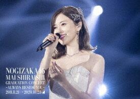 NOGIZAKA46 Mai Shiraishi Graduation Concert 〜Always beside you〜[Blu-ray] [通常版] / 乃木坂46