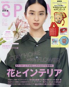 SPRiNG (スプリング)[本/雑誌] 2021年5月号 【付録】 オサムグッズ エコバッグ&コインケース (雑誌) / 宝島社