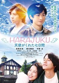 HARAJUKU〜天使がくれた七日間〜[DVD] / 邦画