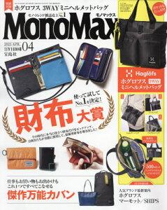 Mono Max (モノマックス)[本/雑誌] 2021年4月号 【付録】 Haglofs(ホグロフス) 3WAYミニヘルメットバッグ (雑誌) / 宝島社