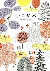 [書籍のメール便同梱は2冊まで]/小さな木 あるがままに子育て[本/雑誌] / 野村直子/著 小林マキ/絵