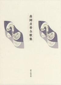 森岡貞香全歌集[本/雑誌] / 森岡貞香/著