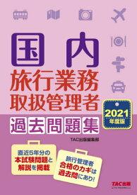 [書籍とのメール便同梱不可]/国内旅行業務取扱管理者過去問題集 2021年度版[本/雑誌] / TAC出版編集部