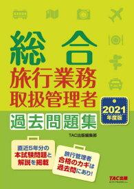 [書籍とのメール便同梱不可]/総合旅行業務取扱管理者過去問題集 2021年度版[本/雑誌] / TAC出版編集部