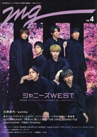 MG[本/雑誌] NO.4 【表紙】 ジャニーズWEST (TVガイドMOOK) (単行本・ムック) / 東京ニュース通信社