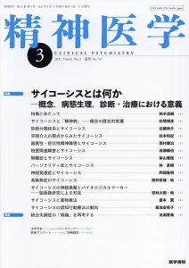 [書籍のメール便同梱は2冊まで]/精神医学[本/雑誌] 2021年3月号 (雑誌) / 医学書院