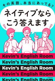 [書籍のゆうメール同梱は2冊まで]/その英語、本当にあってる?ネイティブならこう答えます[本/雑誌] / Kevin'sEnglishRoom/著
