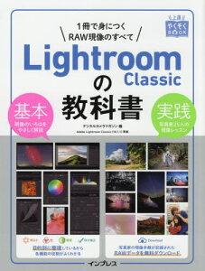 [書籍のメール便同梱は2冊まで]/Lightroom Classicの教科書 1冊で身につくRAW現像のすべて[本/雑誌] (上達やくそくBOOK) / デジタルカメラマガジン/編