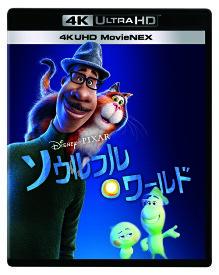 ソウルフル・ワールド 4K UHD MovieNEX[Blu-ray] [4K ULTRA HD+2Blu-ray] / ディズニー