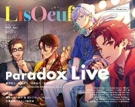 [書籍とのメール便同梱不可]/LisOeuf♪ (リスウフ)[本/雑誌] Vol.21 【表紙&巻頭】 Paradox Live (M-ON!ANNEX) (単行本・ムック) / エムオン・エンタテインメント