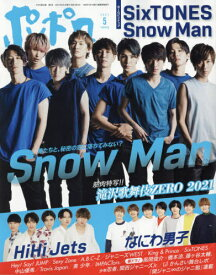 [書籍のメール便同梱は2冊まで]/ポポロ[本/雑誌] 2021年5月号 【表紙】 Snow Man 【BIGピンナップ】 SixTONES / Snow Man (雑誌) / 麻布台出版社