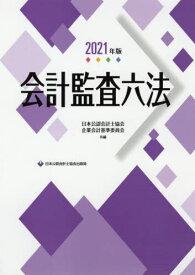会計監査六法 2021年版[本/雑誌] / 日本公認会計士協会/共編 企業会計基準委員会/共編