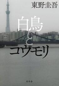 白鳥とコウモリ[本/雑誌] (単行本・ムック) / 東野圭吾/著