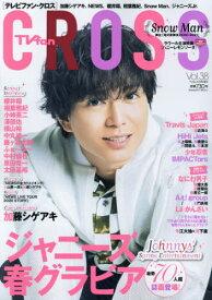 [書籍のメール便同梱は2冊まで]/TVfan cross (テレビファン クロス)[本/雑誌] Vol.38 2021年5月号 【表紙】 加藤シゲアキ (雑誌) / メディアボーイ