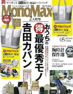 MonoMax (モノマックス)[本/雑誌] 2021年5月号 【付録】 Marmot (マーモット) 特大保冷・保温トートバッグ (雑誌) / 宝島社