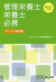 '21 管理栄養士・栄養士必携-データ・[本/雑誌] / 日本栄養士会/編