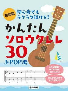 [書籍とのゆうメール同梱不可]/楽譜 かんたんソロウクレレ J-POP編[本/雑誌] (超初級) / ヤマハミュージックメディア