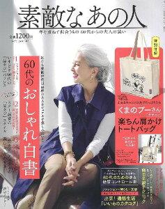 素敵なあの人[本/雑誌] 2021年6月号 【付録】 くまのプーさん 大容量トートバッグ (雑誌) / 宝島社